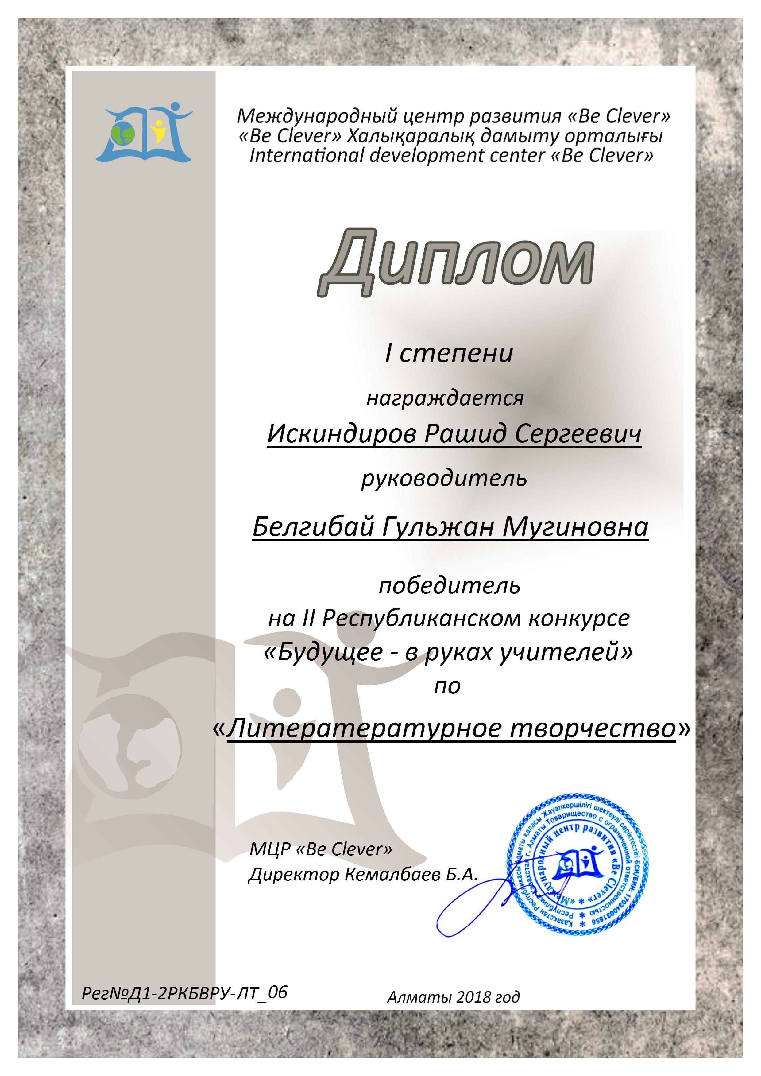 Искиндиров Рашид (ЛД 179)